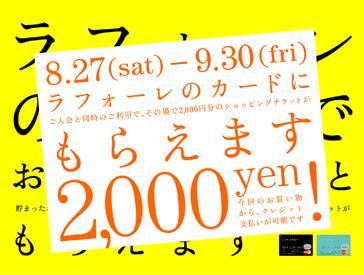 2000yen