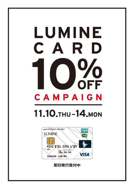 1611lumine_10%off_a4pop_a_ol