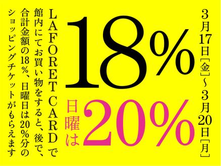 18%25_web_0223OL-438x330