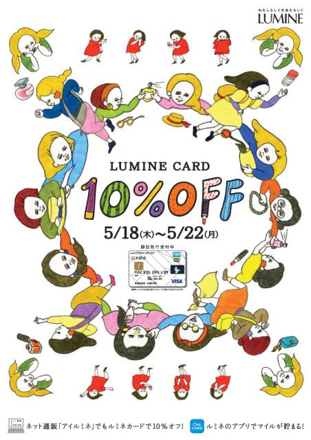 LUMINE_B1_2017May 1