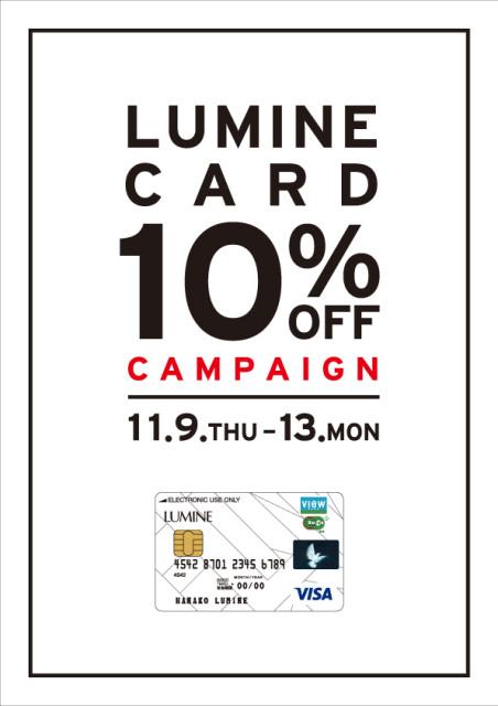 17011lumine_10%off_a4pop-02