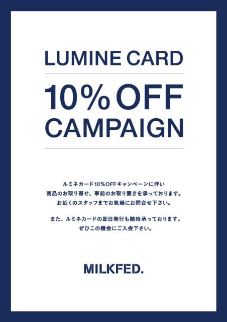 MILKFED._LUMINE_10%_A4_ol