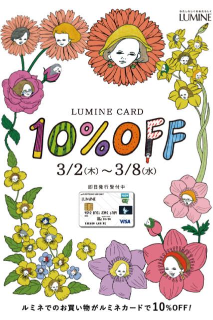 luminefeb10-03