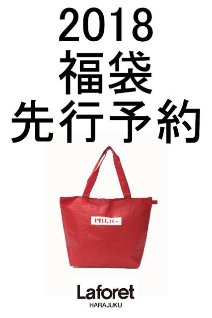 ラフォーレ福袋-03